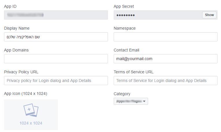 הכנסת פרטי אפליקציית פייסבוק