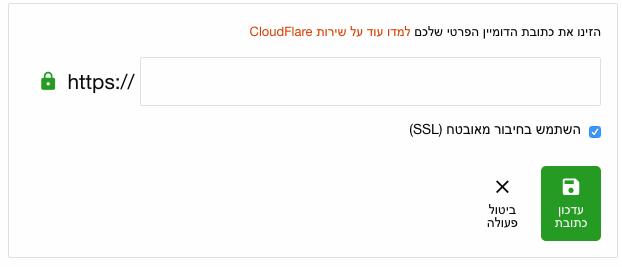 חיבור דומיין בצורה מאובטחת SSL HTTPS