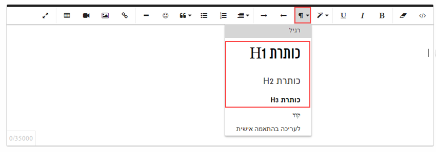 עיצוב פסקה - בחירת כותרת לטקסט