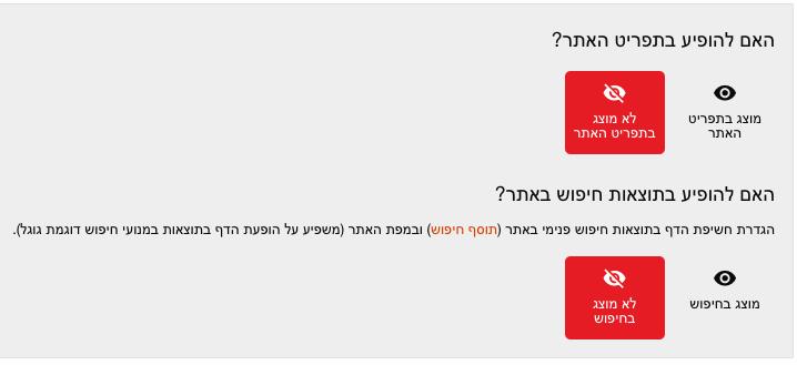 הגדרת דף כך שלא יוצג במפת האתר
