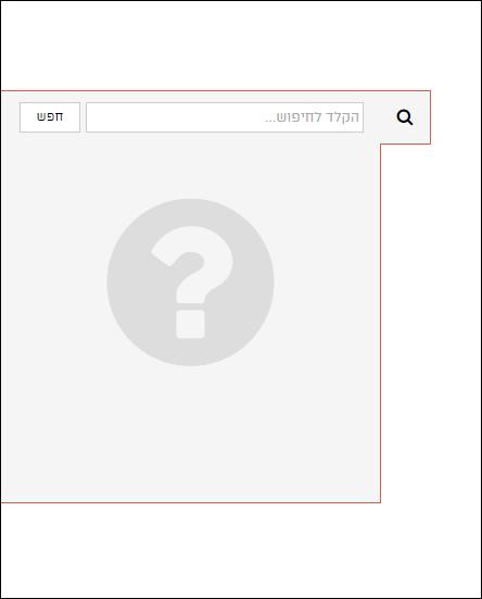 מראה חלונית החיפוש באתר